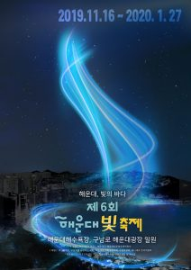 6th Haeundae Lighting Festival @ Gunam-ro and Haeundae Beach
