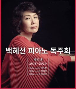 Paik Hae-sun Piano Recital @ Busan Cultural Center