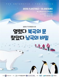 2019 Polar Experience Expo @ Busan Marine Natural History Museum