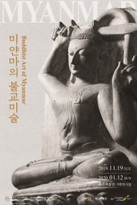 Buddhist Art of Myanmar @ Busan Museum