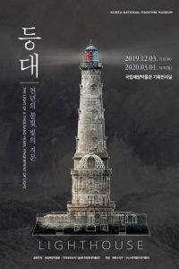 Lighthouse - The Light of a Thousand Years, Fingerprint of Light @ Korea National Maritime Museum