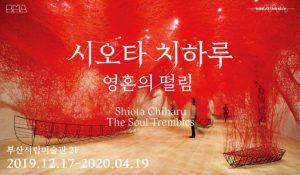 Shiota Chiharu: The Soul Trembles @ Busan Museum of Art